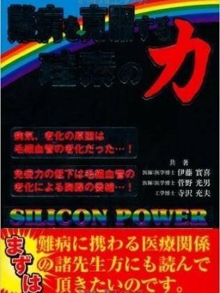 silicon power 難病を克服する珪素の力