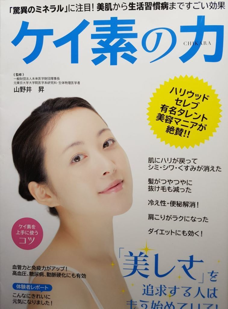 Drink Umo Silica and use Umo Silica - the secret of beauty of Japanese super stars