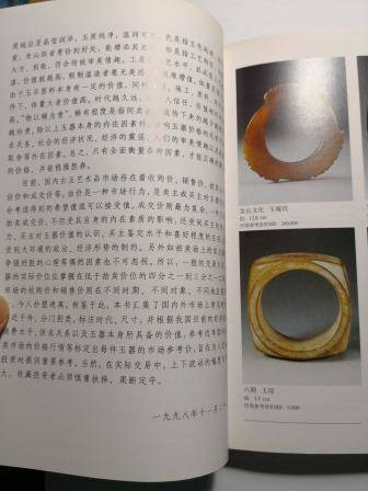 Chinese Ancient Jade Catalog Book Feb 1999 | 中国古代玉器目录