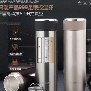 Silver cup temperature controlled mug Fugang, 富光(足银)智饮温控杯