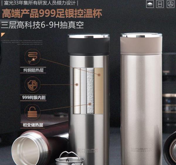 Silver cup temperature controlled mug Fugang | 富光足银智饮温控杯